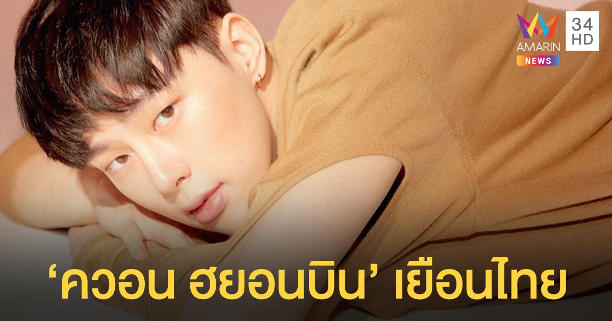 เพราะคิดถึงจึงมาหา ตี๋เจ้าเสน่ห์ 'ควอน ฮยอนบิน' จัดแฟนมีตติ้งในไทย 26 ต.ค. นี้