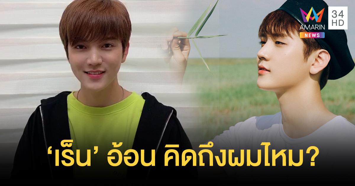 """""""REN"""" อ้อน """"คิดถึงผมไหม"""" ยึดพื้นที่หัวใจแฟนไทย ก่อนพบกันในไลฟ์โชว์เดี่ยวครั้งแรก 15 ธ.ค.นี้"""