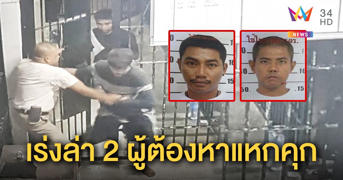 ตำรวจระยอง เร่งล่าตัว ไอ้ก๊อตซอย5 - ไอ้ผานิคม 2ผู้ต้องหาคดียาเสพติด ทำร้ายตำรวจแหกห้องขัง