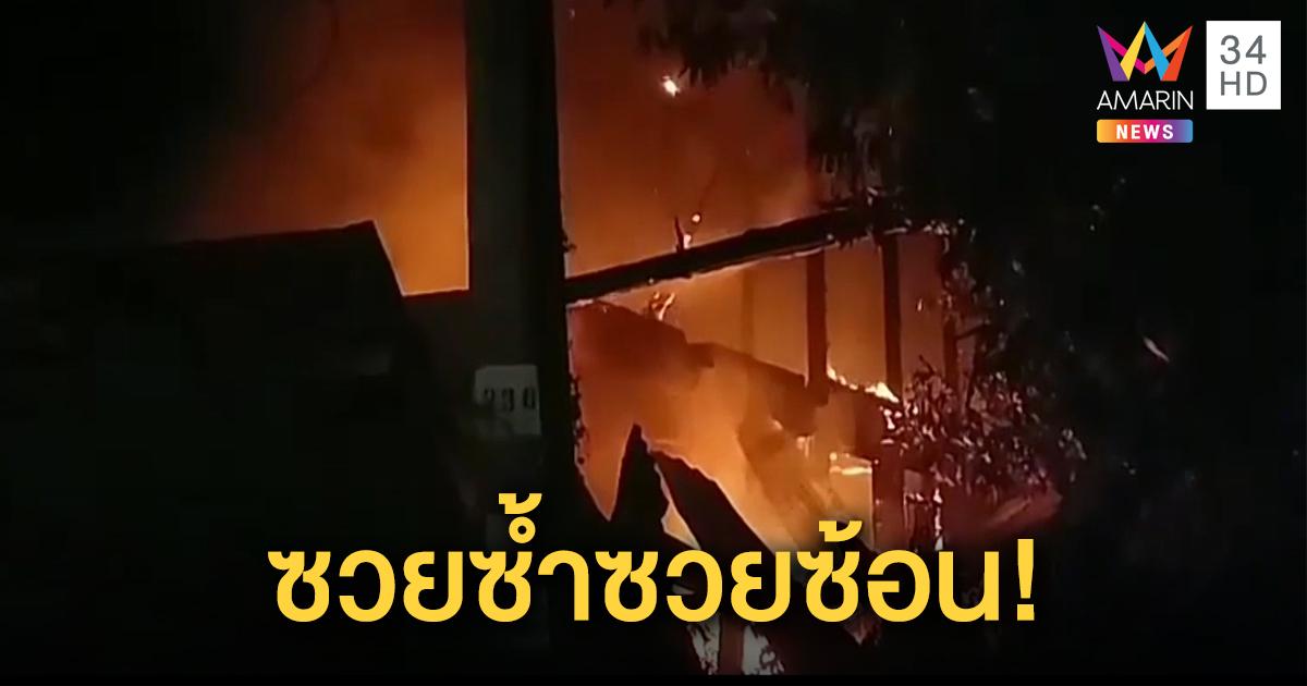 ป้าวัย 53 สุดช้ำ โจรขึ้นบ้านหลายครั้งขโมยข้าวของเกลี้ยง ล่าสุดไฟไหม้บ้านซ้ำวอดทั้งหลัง