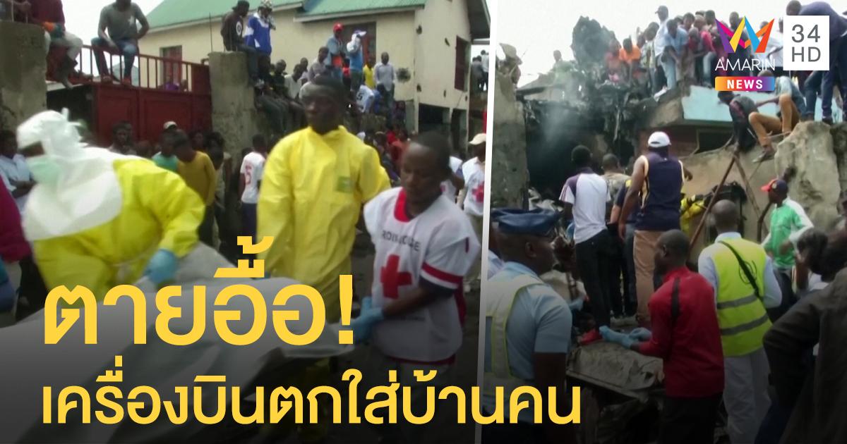 เร่งกู้ร่างผู้เสียชีวิตเครื่องบินตกใส่บ้านคนในคองโก ดับอย่างน้อย 24