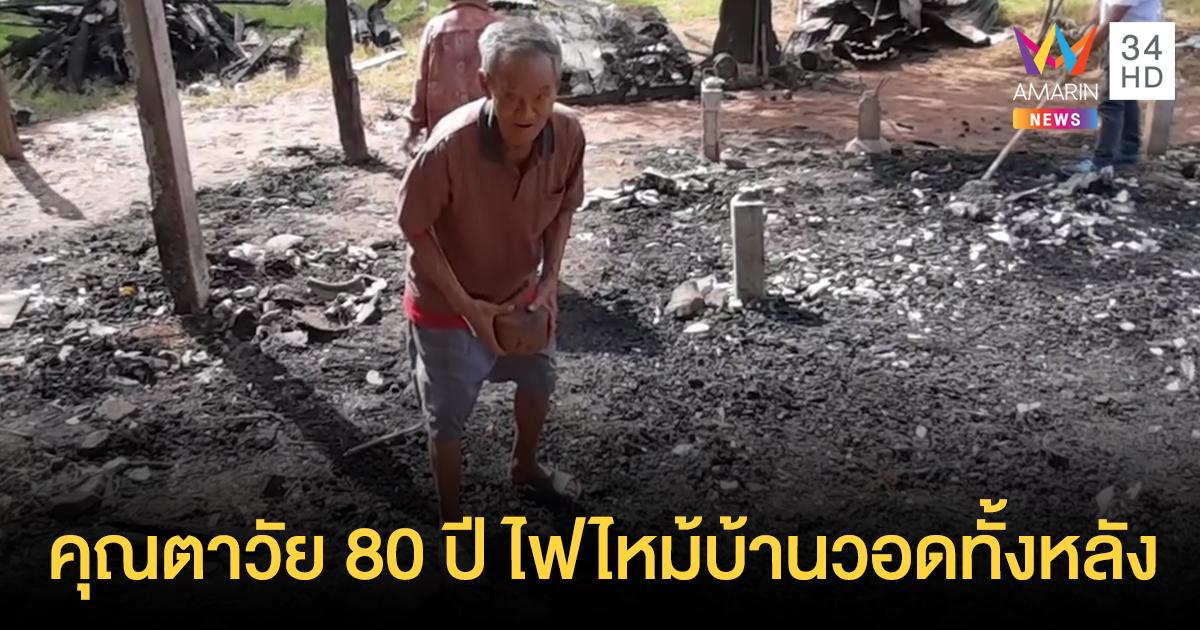 วอนช่วยเหลือคุณตาวัย 80 ปี ไฟไหม้บ้านวอดทั้งหลัง