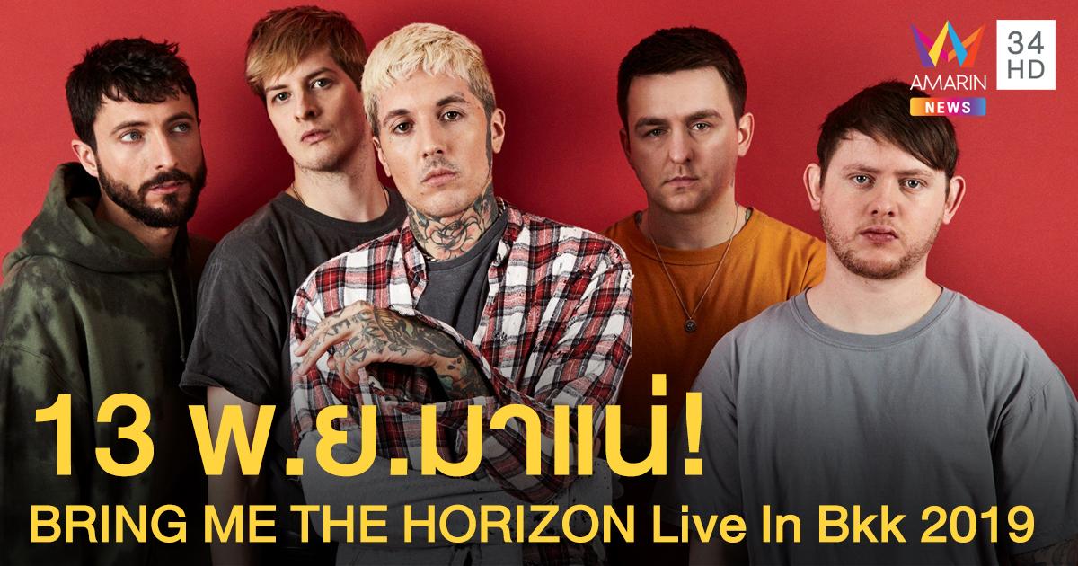 สิ้นสุดการรอคอย! เตรียมร็อกกันให้สุด กับ 'BRING ME THE HORIZON Live In Bangkok 2019'
