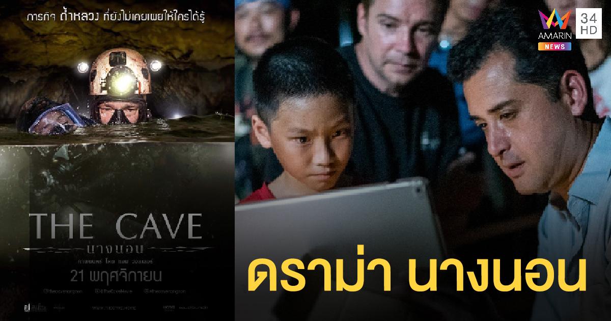 """ดราม่าหนัง The Cave-นางนอน """"ผู้ว่าฯ ณรงค์ศักดิ์"""" เผยเสียความรู้สึก"""