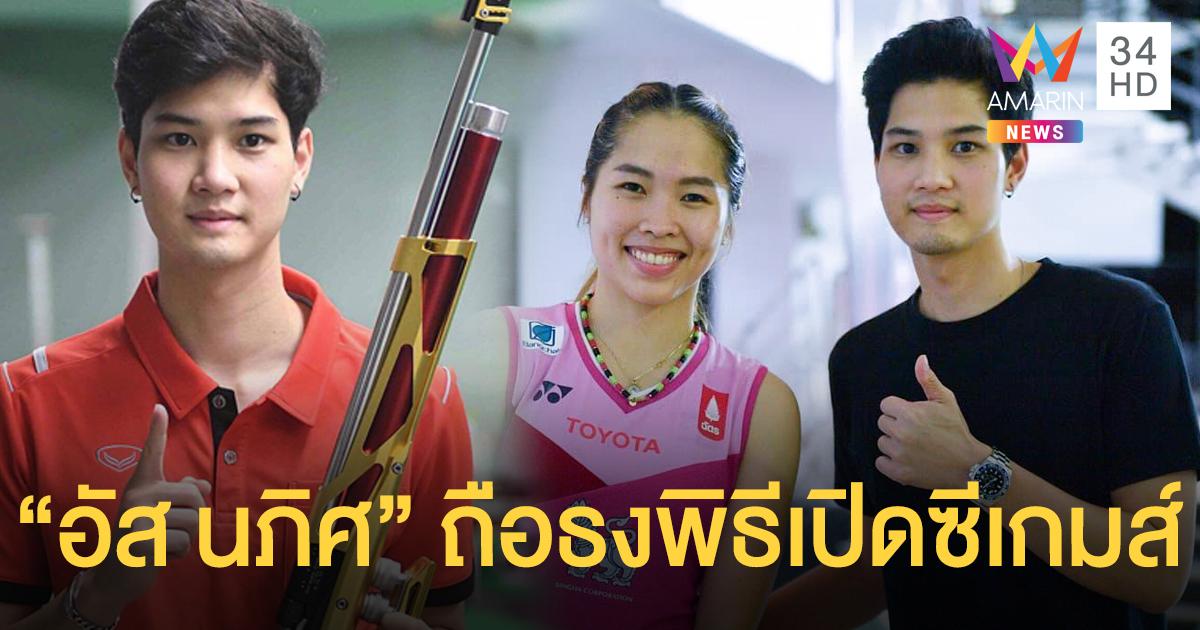 """""""อัส นภิศ"""" หวานใจ """"น้องเมย์ รัชนก"""" ถือธงชาติไทยในพิธีเปิดซีเกมส์"""