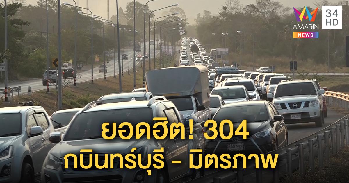 คนแห่ใช้ถนนสาย304 กบินทร์บุรี–นครราชสีมาติดยาวกว่า 30กม. - มิตรภาพรถหนาแน่นตลอดสาย