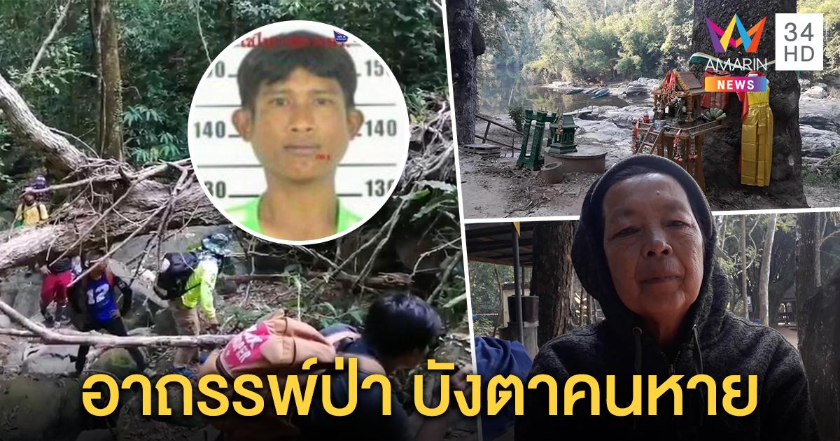 ค้นหาคนหายวันที่ 9 ชาวบ้านเชื่ออาถรรพ์ป่าเกิดขึ้นทุกปี หวั่นเจอเป็นศพซ้ำรอยเดิม