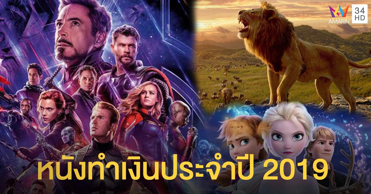 ที่สุดของภาพยนตร์ปี 2019 กับ 10 เรื่อง ที่ทำรายได้มากที่สุดประจำปีนี้!!