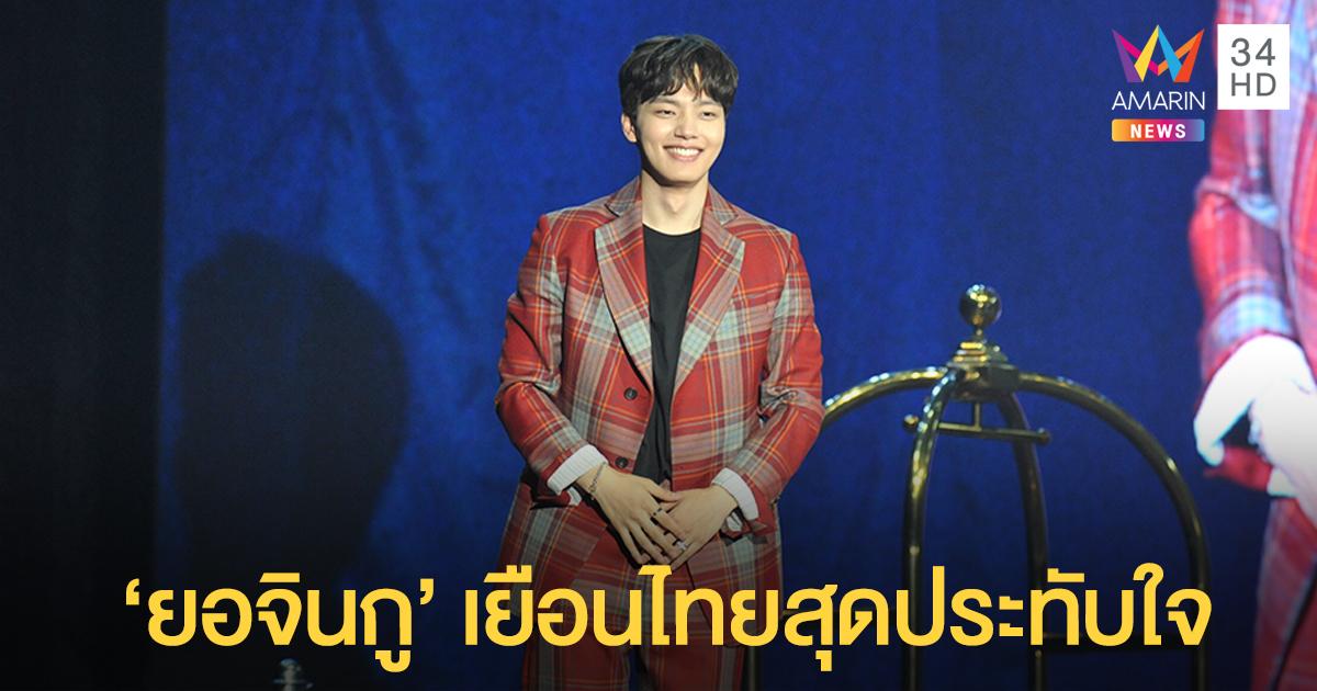 """สุดฟิน อบอุ่น ประทับใจ """"ยอจินกู"""" ปิดฉากแฟนมีทติ้งครั้งแรกในเมืองไทย"""