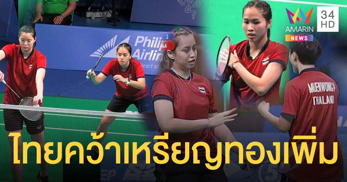 ทีมลูกขนไก่สาวไทยยังแกร่ง! ไล่ตบอิเหนากระเจิง 3-1 คว้าเหรียญทองสำเร็จ