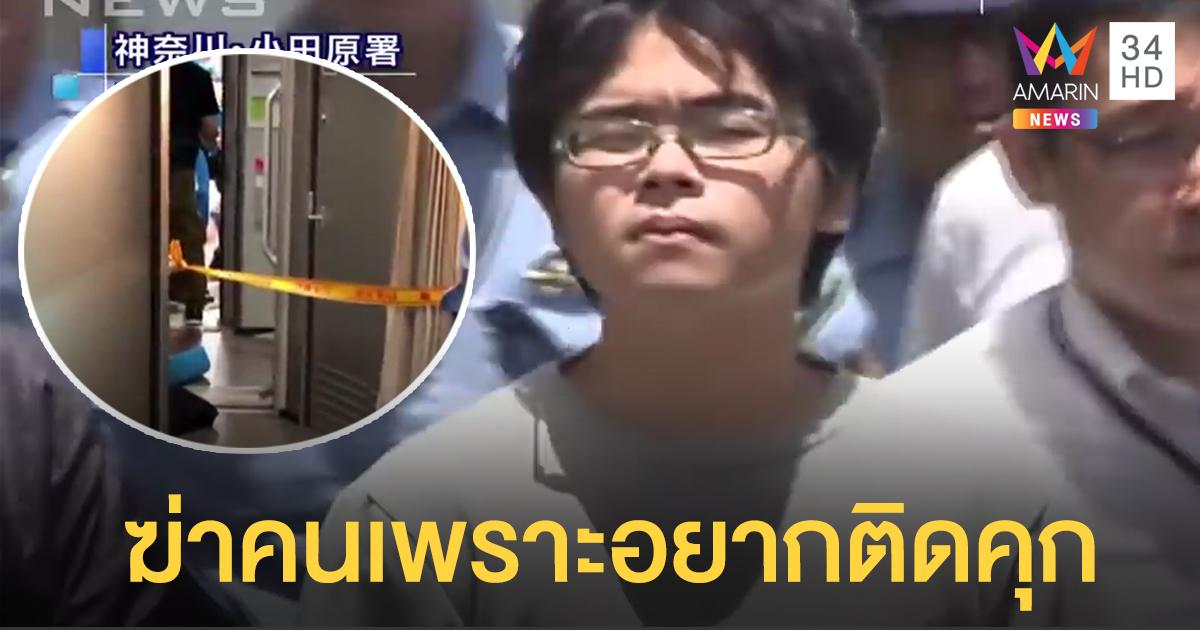 """หนุ่มญี่ปุ่นฆ่าคนตาย เพราะอยากติดคุกตลอดชีวิต - ร้อง """"ไชโย"""" หลังศาลตัดสิน"""