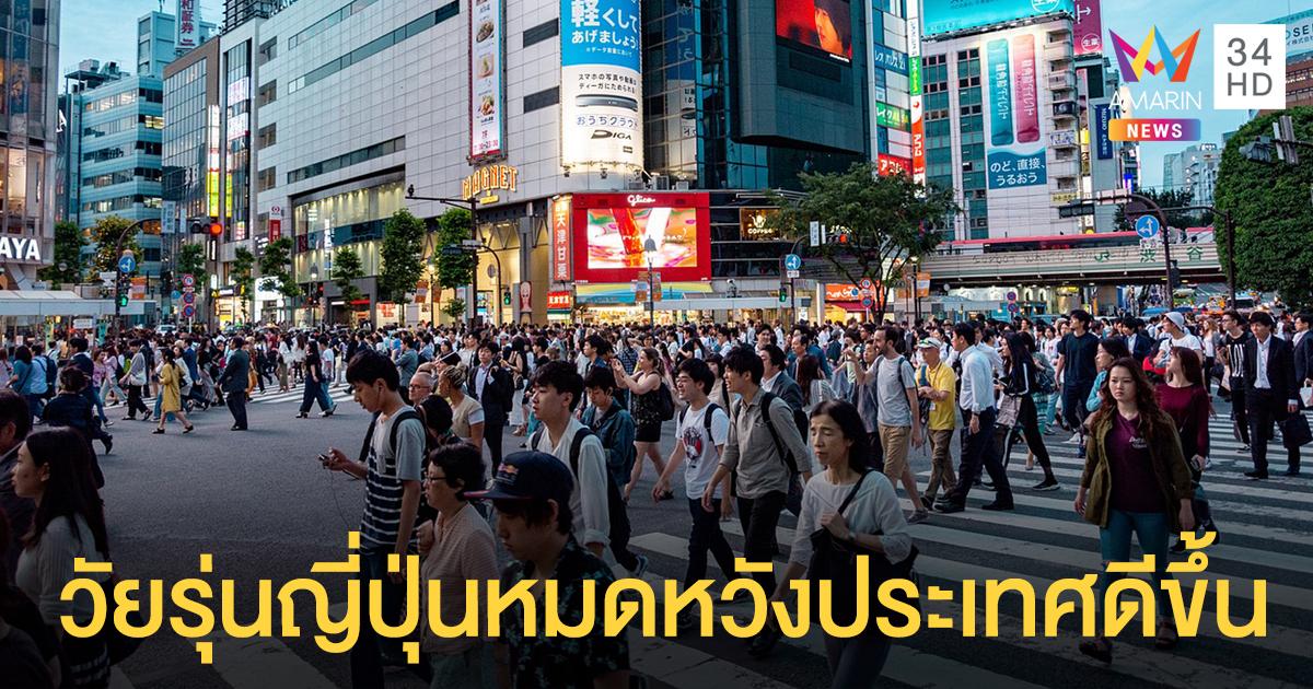 วัยรุ่นญี่ปุ่นหมดหวังกับอนาคต ไม่เชื่อประเทศจะดีขึ้นได้อีก