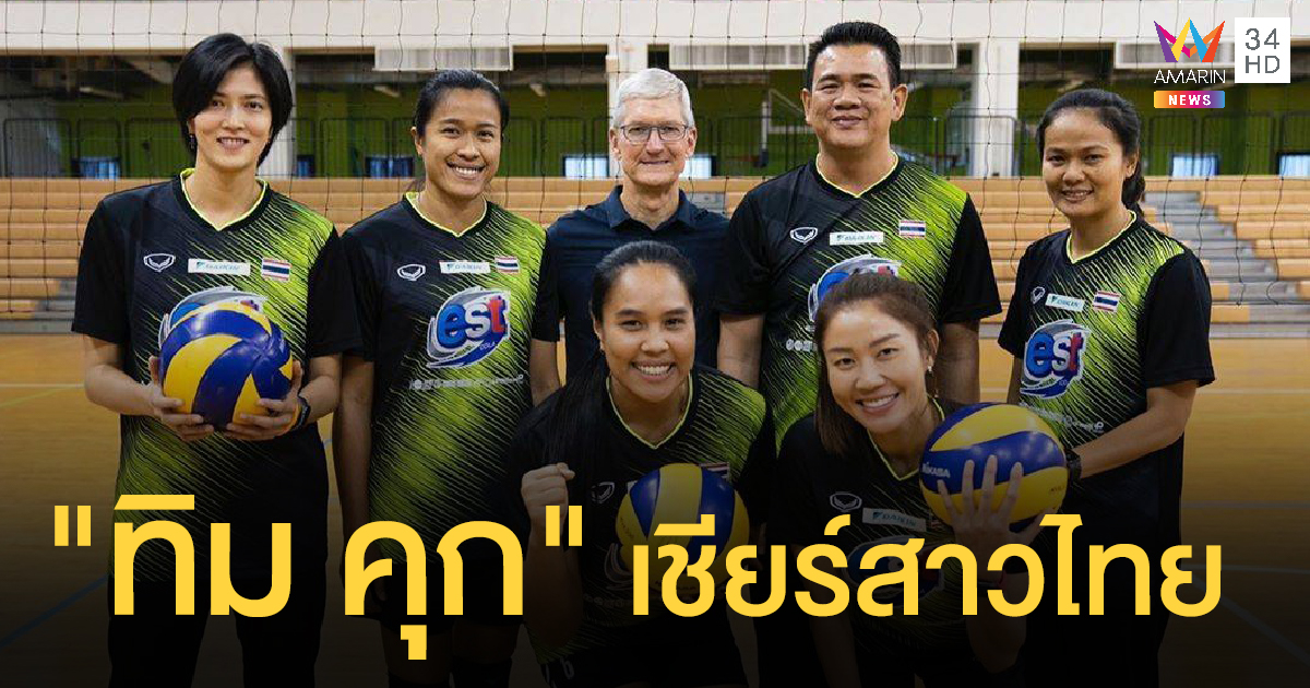 """""""ทิม คุก"""" ซีอีโอ แอปเปิล เชียร์สาวไทยไปโอลิมปิก"""