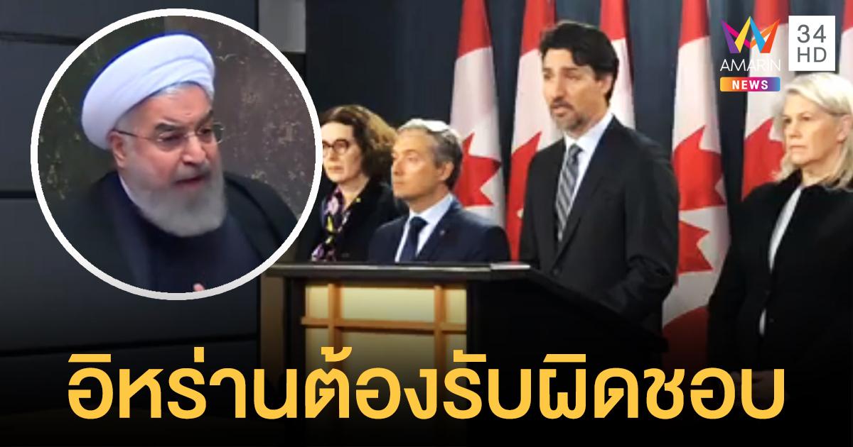แคนาดาร้องอิหร่านรับผิดชอบ หลังยอมรับยิงเครื่องบินยูเครนตก (คลิป)