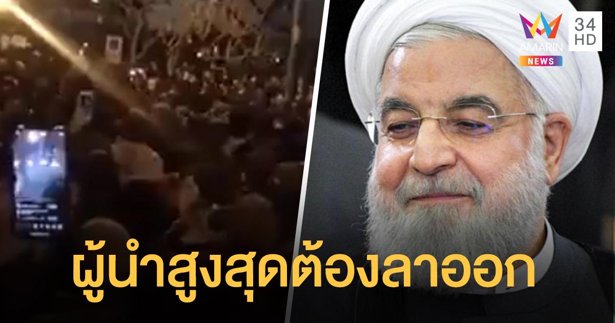 กลุ่มผู้ประท้วงในอิหร่านเรียกร้อง 'ผู้นำสูงสุด' ลงจากตำแหน่ง (คลิป)