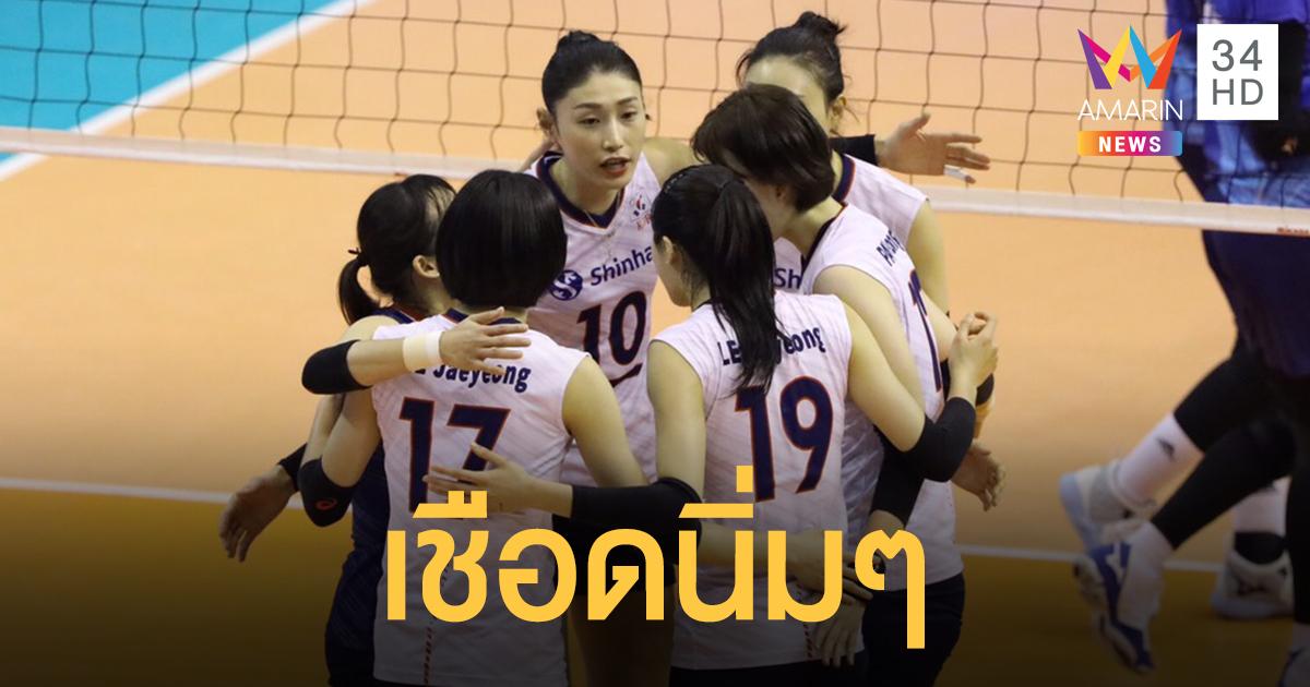 เกาหลี โชว์ฟอร์มโหด ตบชนะ อินโดนีเซีย 3 เซตรวด
