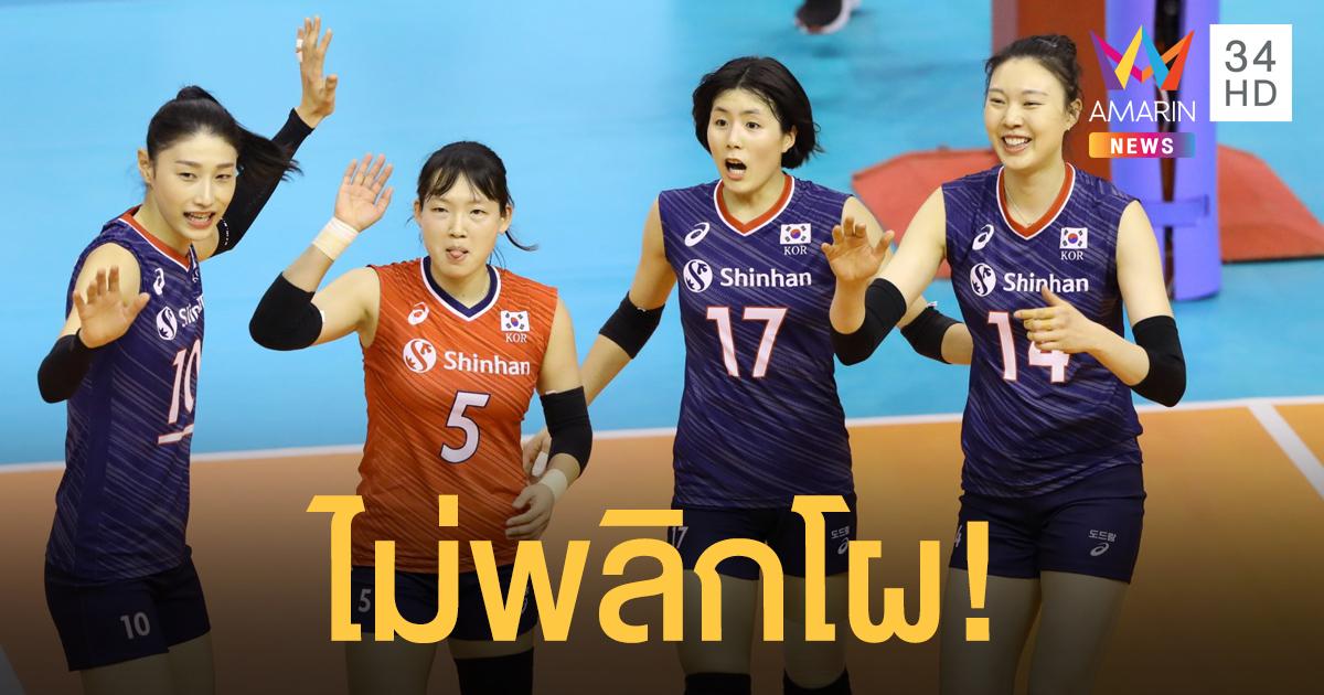 ตามคาด! เกาหลี ตบชนะ อิหร่าน 3 เซตรวด