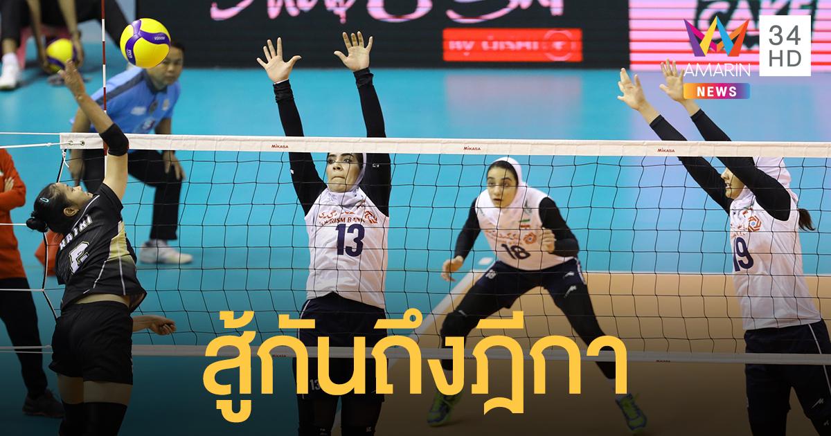 ลุ้นกันมันส์! อินโดนีเซีย เฉือนชนะ อิหร่าน 3-2 เซต
