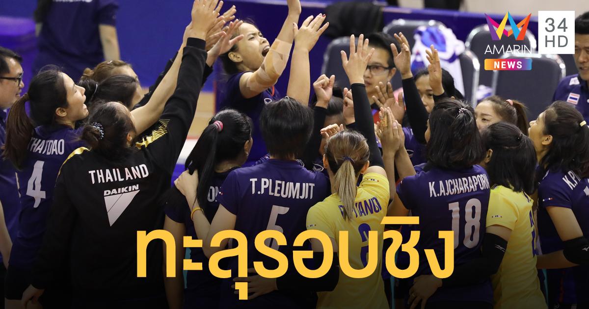 ตบสาวไทย อัด คาซัคสถาน 3-1 เซต ลิ่วเข้ารอบชิงปะทะ เกาหลี