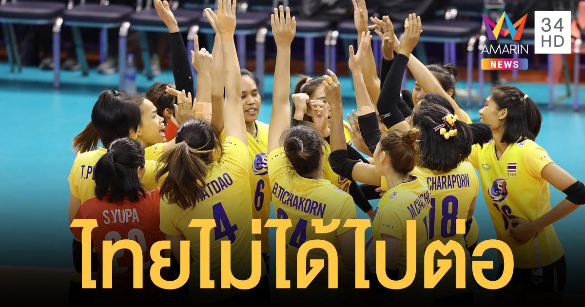 เกาหลี ทุบทีมไทย 3 เซตรวด คว้าตั๋วใบสุดท้ายไปโตเกียว 2020