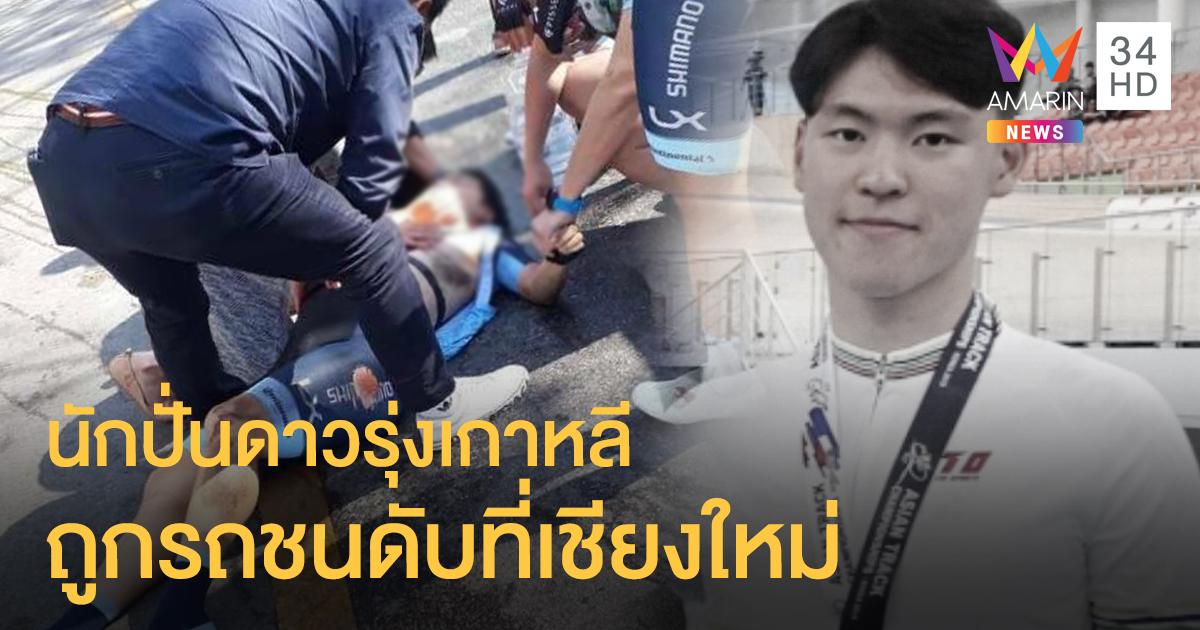 สลด! นักปั่นดาวรุ่งเกาหลี ถูกรถชนดับในเชียงใหม่ จนท.เร่งสืบสวน