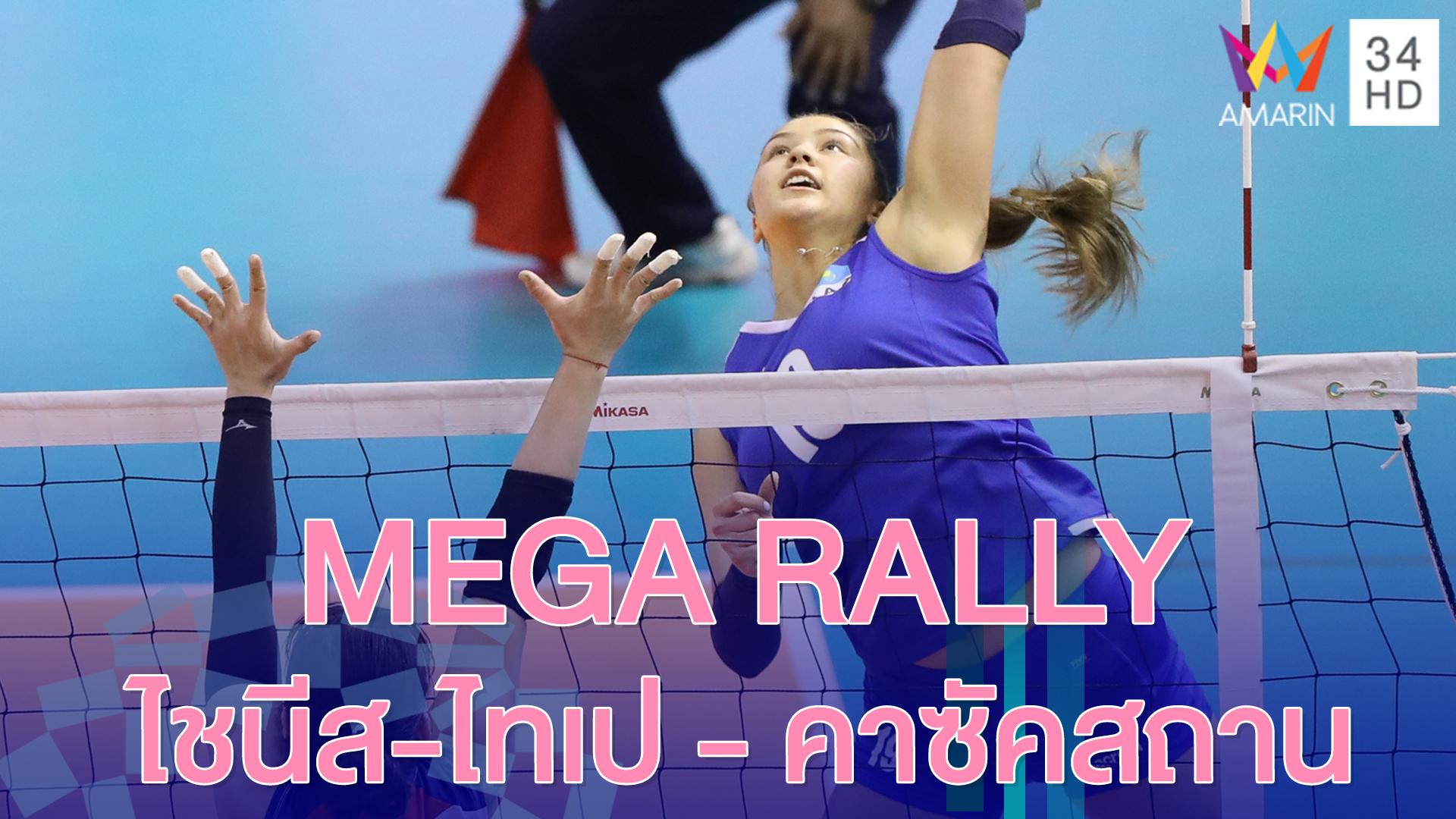 Mega Rally ไชนีส ไทเป-คาซัคสถาน ตีกันสนุก