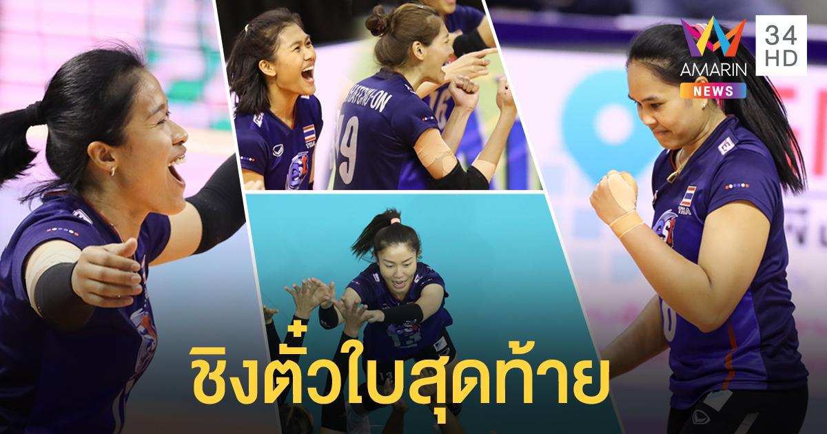 ยิ้มสู้!! ฟอร์ม 'ทีมไทย' ยังแกร่ง พร้อมชิงตั๋วใบสุดท้ายไปโตเกียว 2020