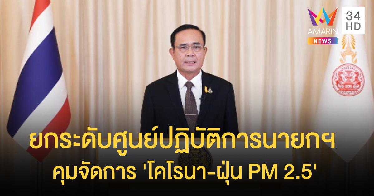 ยกระดับศูนย์ปฏิบัติการนายกฯ คุมจัดการ 'โคโรนา-ฝุ่น PM 2.5' บิ๊กตู่ลั่นจะกำกับดูแลเอง