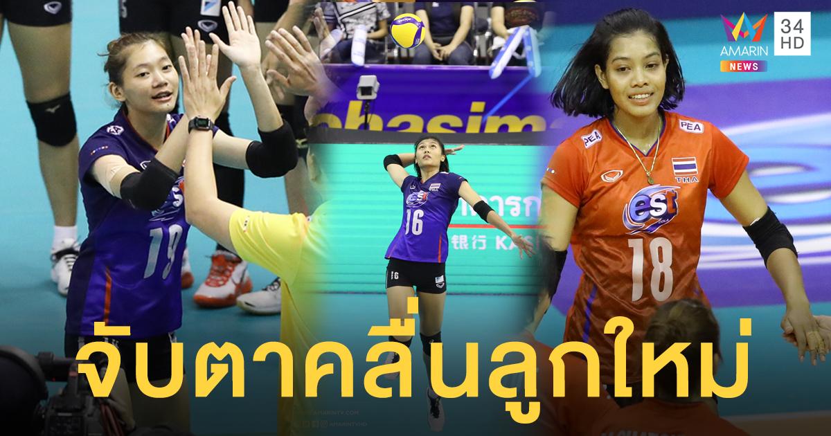 'บุ๋มบิ๋ม-บีม-เพียว' จับตาคลื่นลูกใหม่ ทัพนักตบสาวไทย