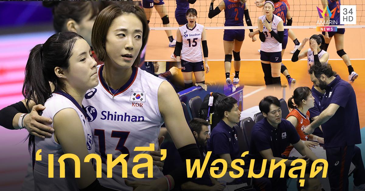 ศึกรอบรองฯ 'เกาหลี' ฟอร์มหลุด! ทั้งโค้ช-นักกีฬา มีอาการเครียดอย่างเห็นชัด