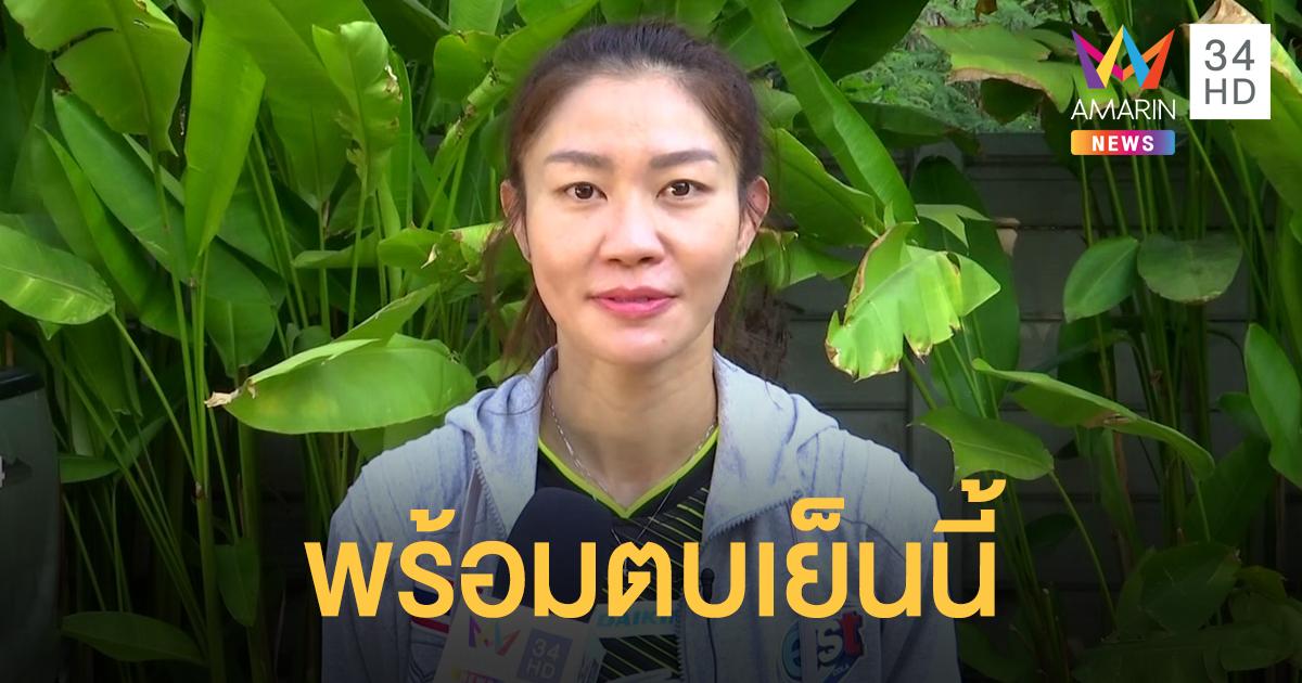 """เกาะติดความพร้อม """"ทีมวอลเลย์บอลหญิงไทย"""""""