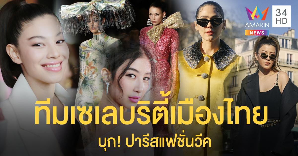"""""""ชมพู่ อารยา"""" นำทีมเซเลบริตี้เมืองไทย บุก! ปารีสแฟชั่นวีค 2020"""