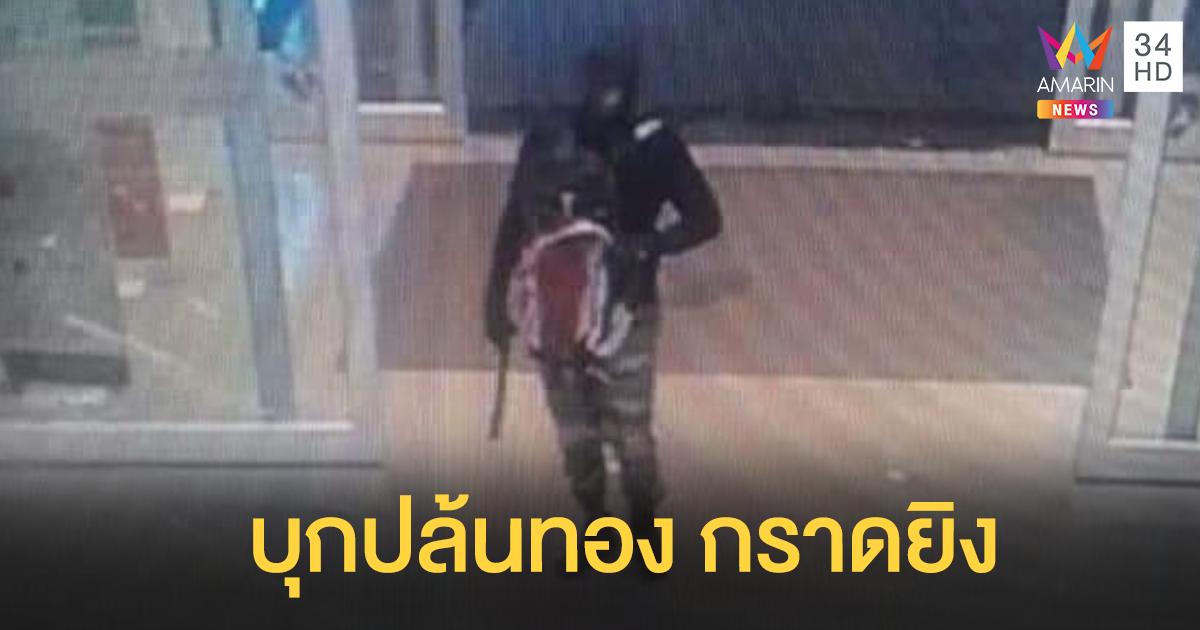 โจรบุกเดี่ยวควงปืนปล้นทองในห้างดังลพบุรียิงรปภ.และลูกค้าห้างดับ