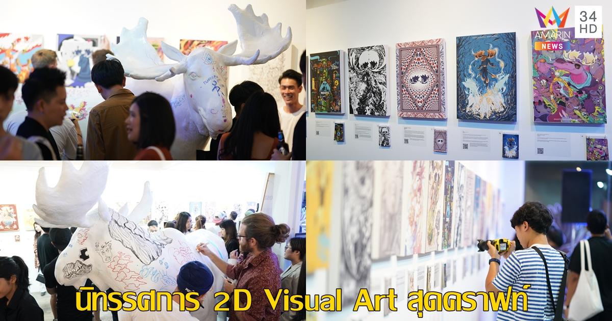 ครั้งแรกของเมืองไทย!! นิทรรศการ 2D Visual Art สุดคราฟท์ โดย 'มูส ไซเดอร์'