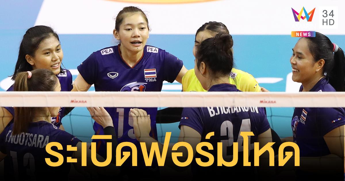 สาวไทย ระเบิดฟอร์มเก่ง ถล่ม ออสเตรเลีย 3 เซตรวด