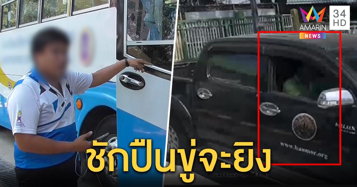 พนักงานขับรถโรงเรียน โร่แจ้งตำรวจตามล่ารถหน่วยงานราชการ หลังโดนชักปืนข่มขู่กลางถนน