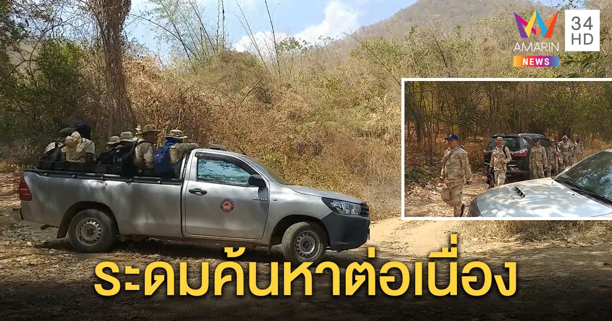 ระดมกำลังค้นหาต่อเนื่อง หลังพ่อเฒ่านักอนุรักษ์สิ่งแวดล้อมหายเข้าป่า 4 วัน