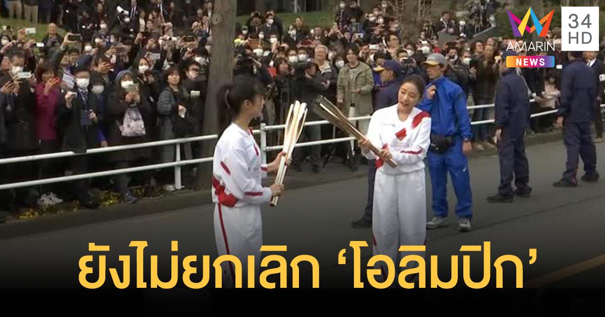 """ญี่ปุ่นยืนยันไม่ยกเลิก """"โอลิมปิก 2020"""" ยังเดินหน้าต่อตามแผนเดิม"""
