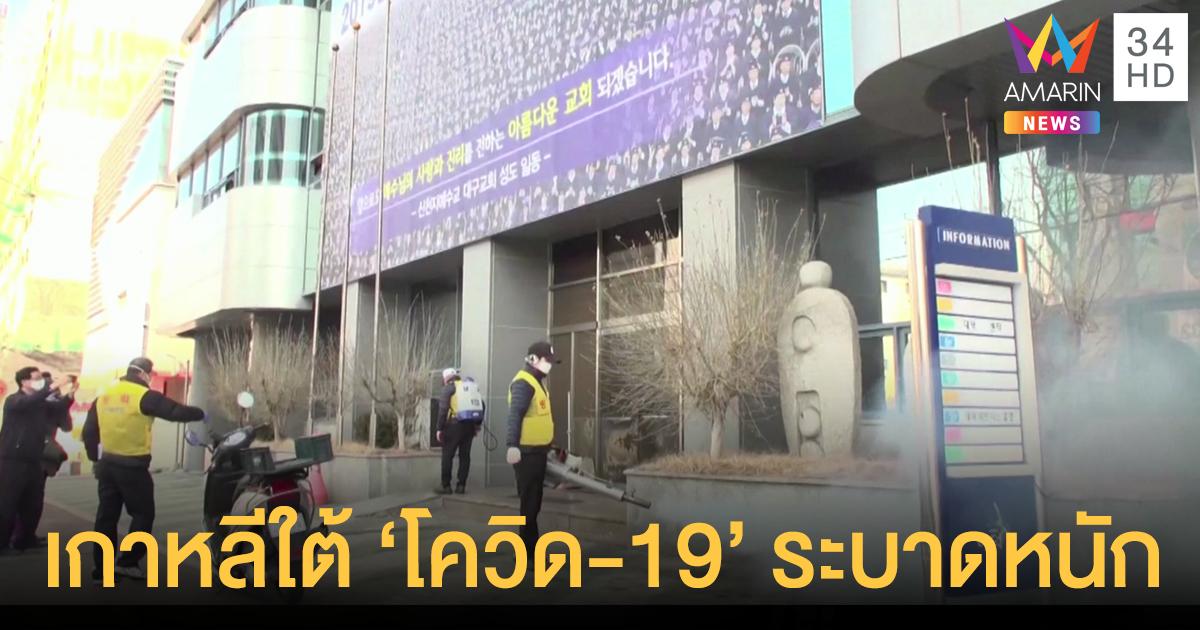 """เกาหลีใต้ยอดผู้ติดเชื้อ""""โควิด-19"""" พุ่ง จ่อแตะ 1 พันราย - เสียชีวิตเพิ่มเป็น 10 คน"""