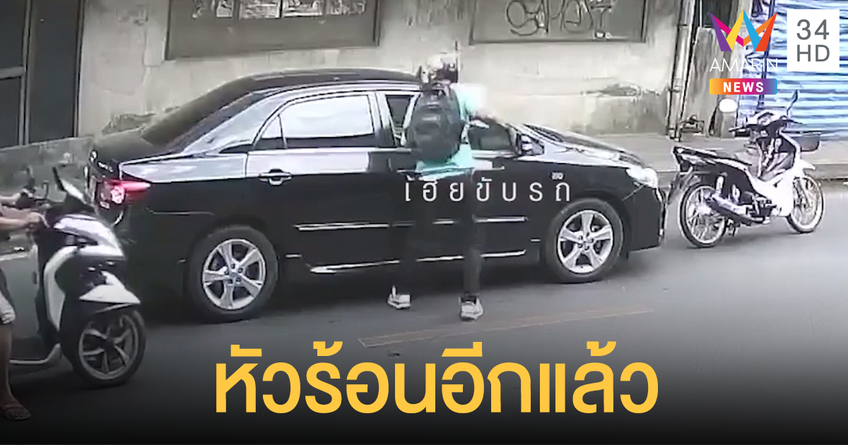 มอเตอร์ไซค์หัวร้อนจอดรถชกหน้าเก๋งกลางถนน