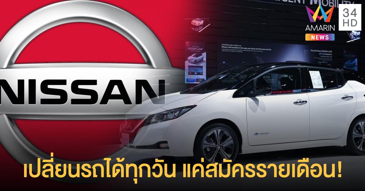 เปิดตัวบริการใหม่ Nissan เปลี่ยนรถขับได้ทุกวัน แค่สมัครสมาชิกรายเดือน!