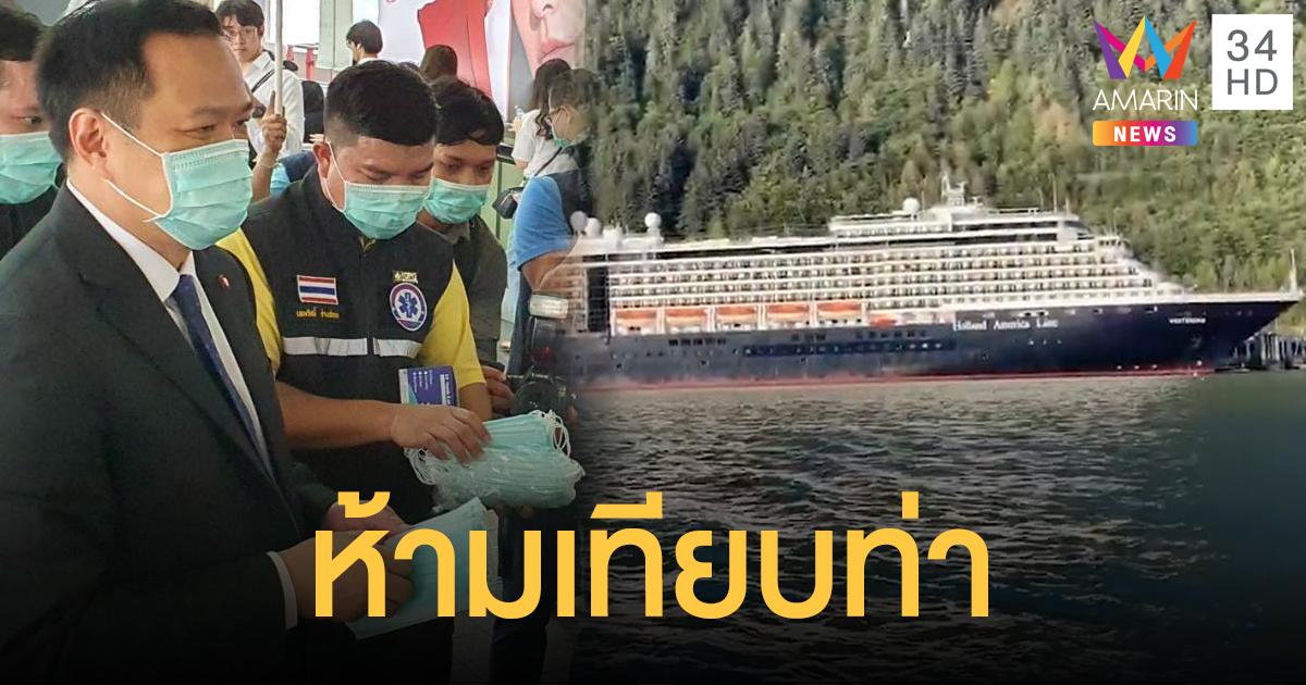 ไทยสั่งห้ามเรือสำราญเทียบท่าแหลมฉบัง หวั่นแพร่ไวรัสโคโรนา