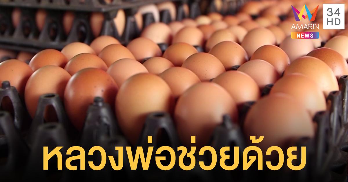 """ชาวจีนขนไข่ 2 แสนฟองขอพร """"หลวงพ่อโสธร"""" ให้ประเทศพ้นวิกฤติไวรัสโควิด-19"""