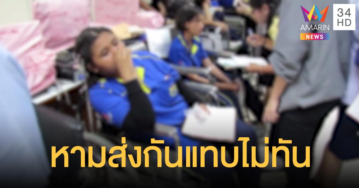 หามนักเรียน 126 คน ส่ง รพ. เจออาหารเป็นพิษ