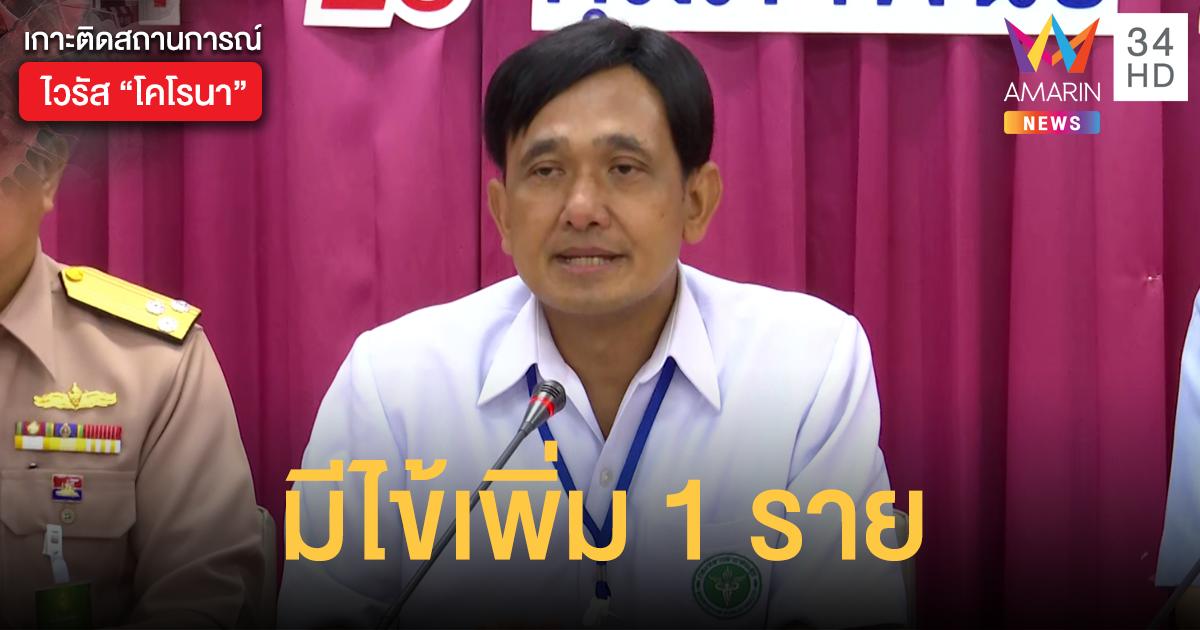 คนไทยจากอู่ฮั่น ป่วยมีไข้เพิ่ม 1 ราย แต่ไม่พบเชื้อโคโรนา