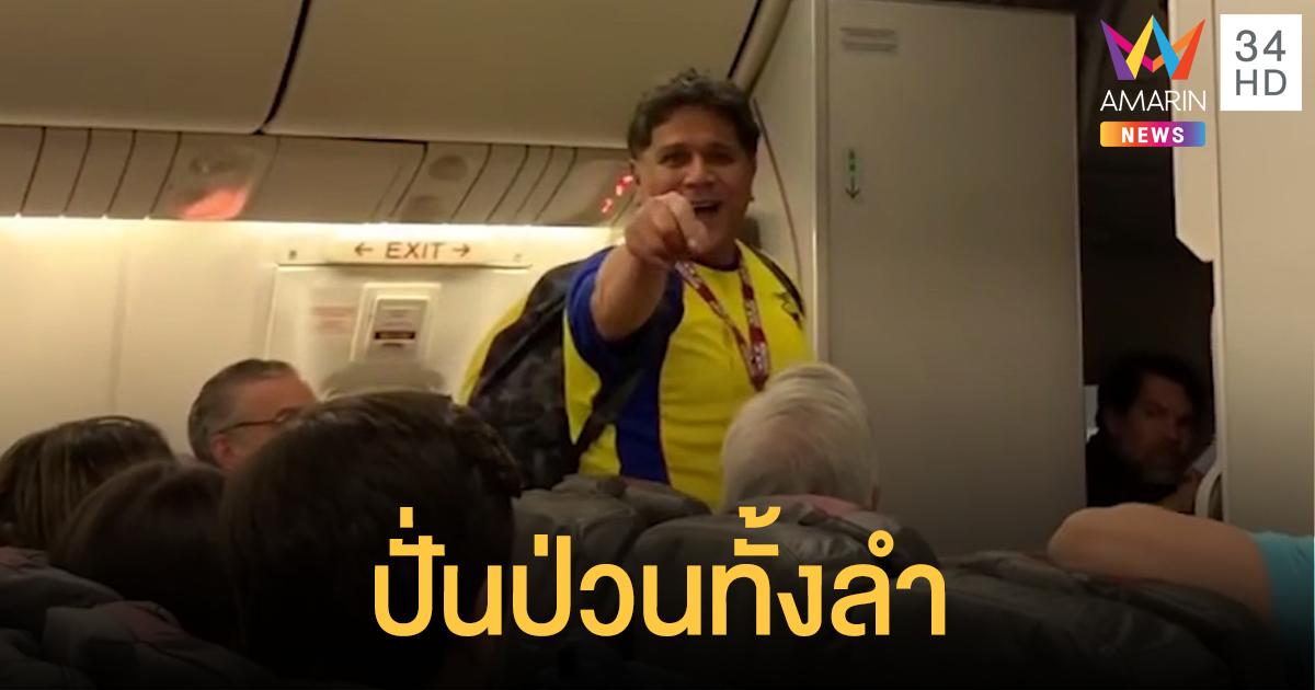 หนุ่มเมาอาละวาดขโมยเหล้า-ฉี่ราดบนเครื่องบิน
