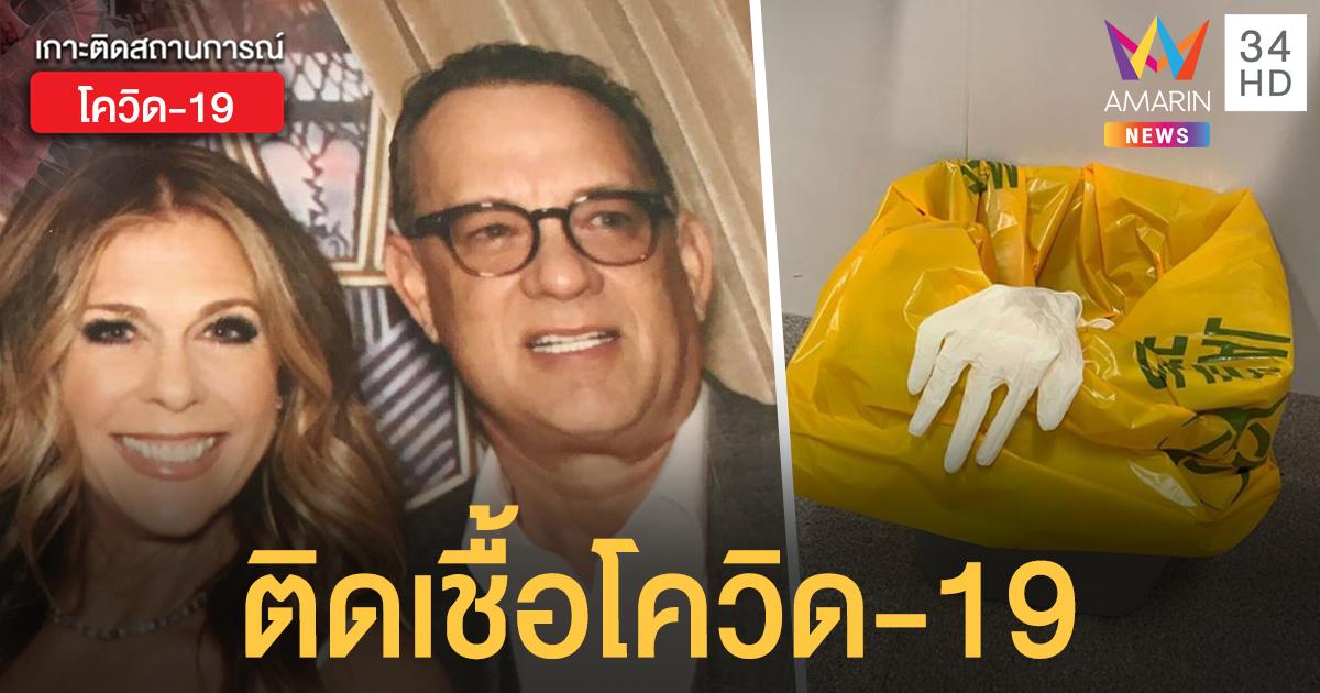 ดาราฮอลลีวูดโดนแล้ว! 'ทอม แฮงค์ส' และภรรยา ตรวจพบติดเชื้อโควิด-19