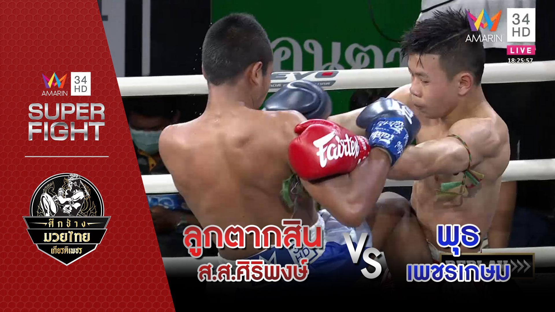 ลูกตากสิน ส.ส.ศิริพงษ์ Vs พุธ เพชรเกษม   อมรินทร์ซูเปอร์ไฟต์ ศึกช้างมวยไทยเกียรติเพชร   15 มี.ค. 63   AMARIN TVHD34