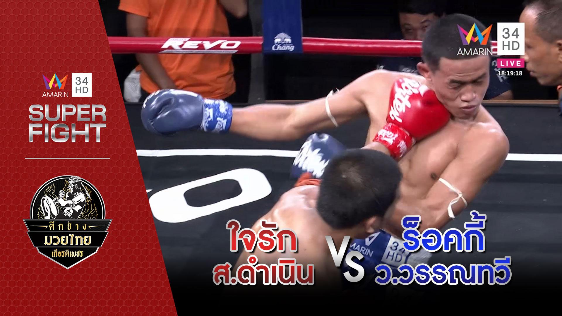 ใจรัก ส.ดำเนิน Vs ร็อคกี้ ว.วรรณทวี   อมรินทร์ซูเปอร์ไฟต์ ศึกช้างมวยไทยเกียรติเพชร   1 มี.ค. 63   AMARIN TVHD34