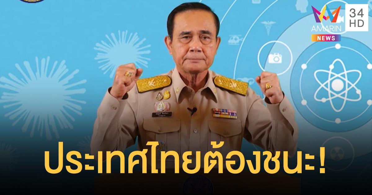 'ประเทศไทยต้องชนะ' บิ๊กตู่ขอคนไทยอดทน ร่วมกันฟันฝ่าวิกฤตโควิด-19 ยันรัฐบาลไม่นิ่งนอนใจ